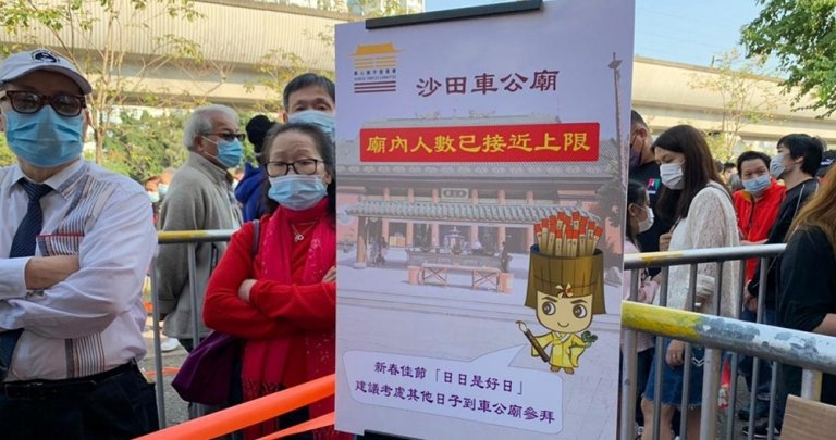 黃大仙車公廟新年照開、教會禁止崇拜  政策矛盾惹信徒質疑